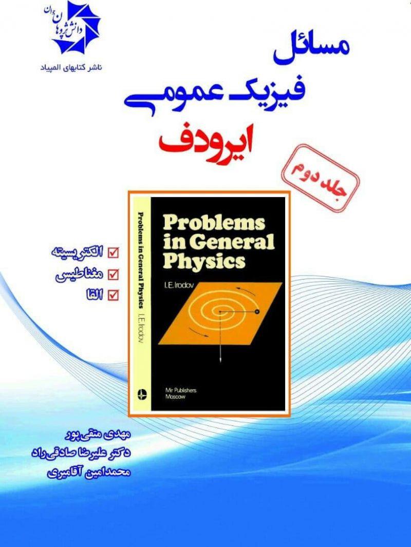 مسائل فیزیک عمومی ایرودف جلد دوم دانش پژوهان جوان