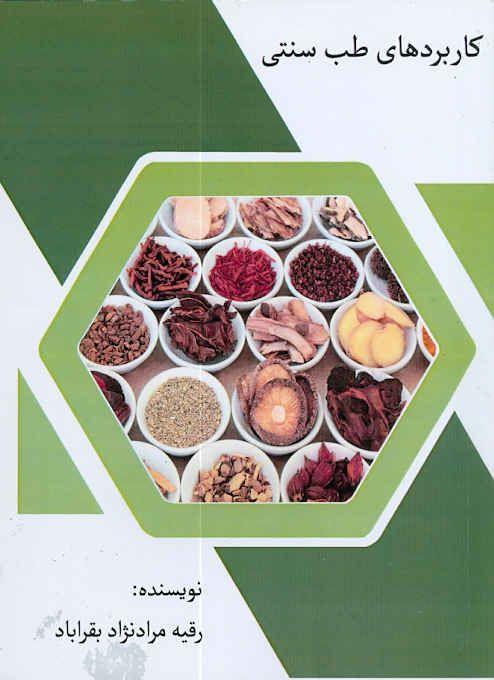 کاربردهای طب سنتی