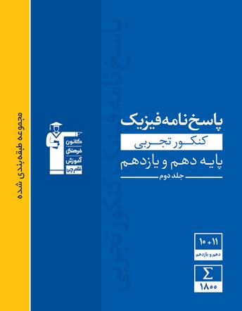 پاسخنامه فیزیک کنکور تجربی پایه (دهم ، یازدهم) جلد دوم آبی قلم چی
