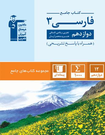 جامع فارسی دوازدهم قلم چی