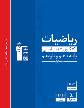ریاضیات کنکور ریاضی پایه (دهم ، یازدهم) جلد اول آبی قلم چی