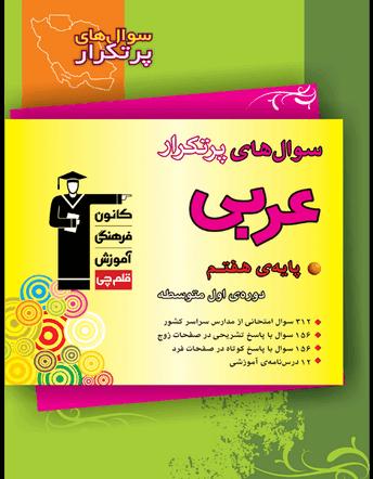 پرتکرار عربی هفتم قلم چی