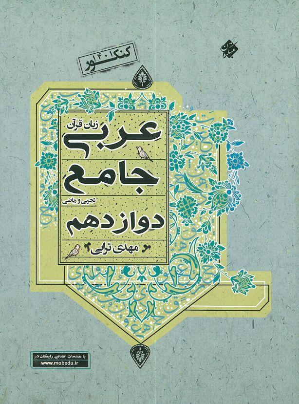عربی جامع دوازدهم مبتکران