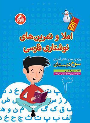 آدم برفی املا و تمرین نوشتاری فارسی سوم ابتدایی واله
