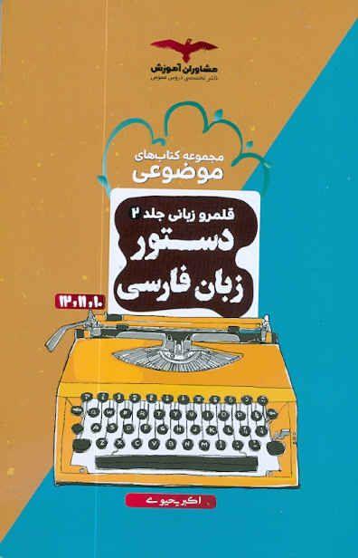 قلمرو زبان دستور زبان فارسی موضوعی مشاوران