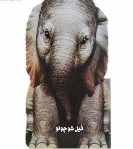 کتاب فیل کوچولو