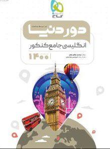 دور دنیا در نیم ساعت انگلیسی جامع کنکور گاج