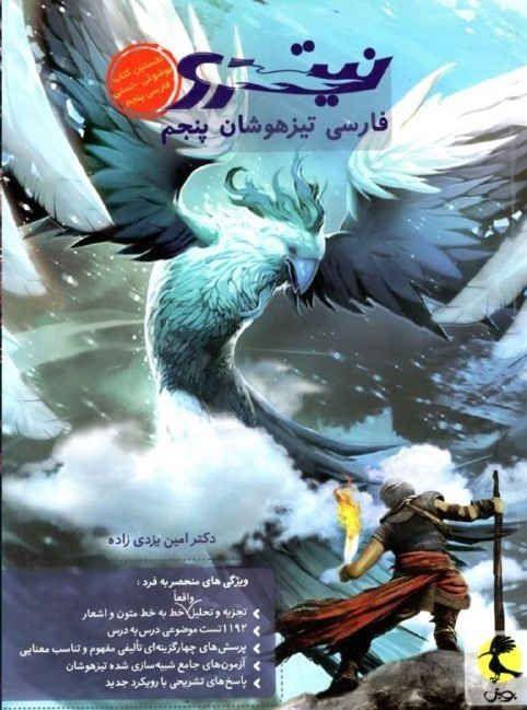 نیترو فارسی پنجم ابتدایی تیزهوشان پویش