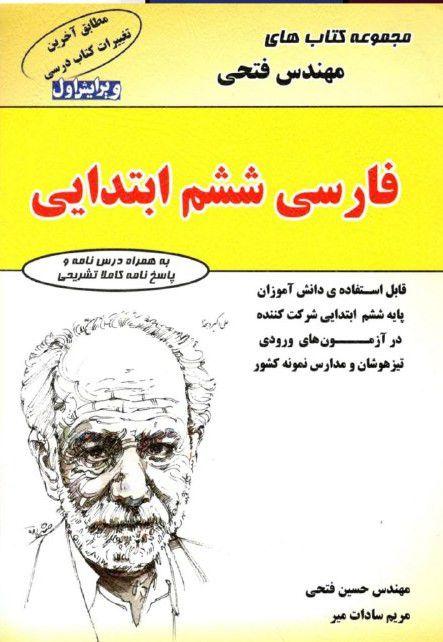 فارسی ششم ابتدایی فتحی
