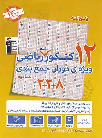 پاسخنامه 12 کنکور رشته ریاضی جلد دوم زرد قلم چی