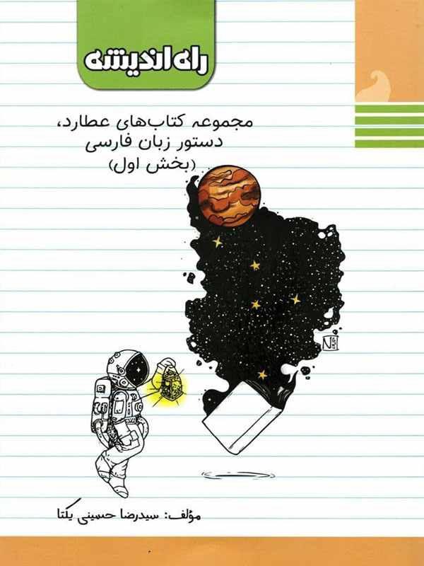 مجموعه کتاب های عطارد ، دستور زبان فارسی (بخش اول) راه اندیشه