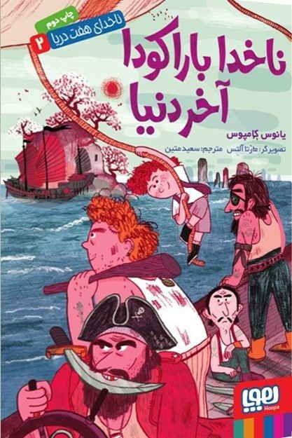 ناخدای هفت دریا (2) / ناخدا باراکودا ، آخر دنیا