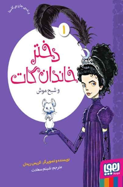 دختر خاندان گات (1) / دختر خاندان گات و شبح موش