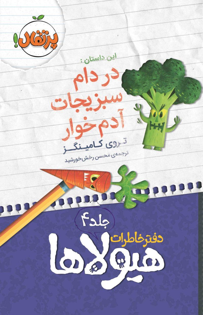 دفتر خاطرات هیولاها (4) : در دام سبزیجات آدمخوار