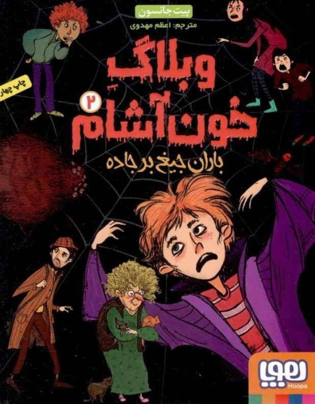 وبلاگ خونآشام (2) / باران جیغ بر جاده
