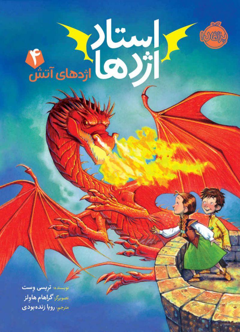 استاد اژدها (4) : اژدهای آتش