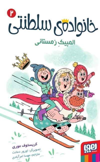 خانوادهی سلطنتی 2/ المپیک زمستانی
