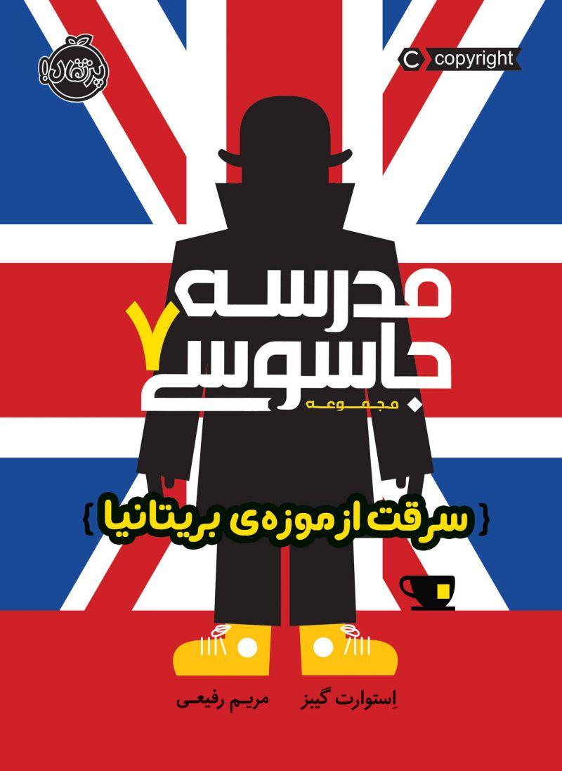 مدرسه جاسوسی (7) : سرقت از موزه ی بریتانیا