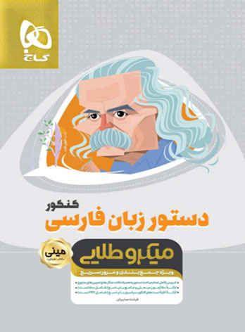 دستور زبان فارسی جامع کنکور مینی میکرو طلایی گاج
