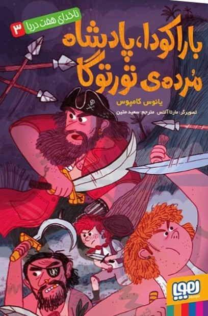 ناخدای هفت دریا (3) / باراکودا ، پادشاه مردهی تورتوگا