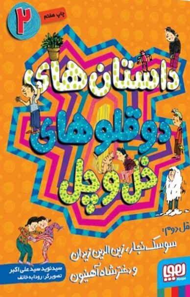 داستانهای دوقلوهای خل و چل (2) / سوسک نجار، زینالدین زیدان و دختر شاه آهنیون