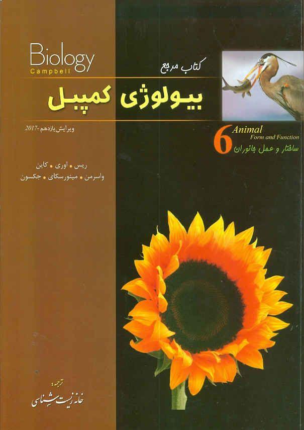 بیولوژی کمپبل (ساختار و عمل جانوران) جلد ششم خانه زیست شناسی