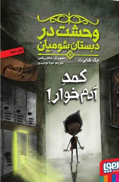 وحشت در دبستان شومیان (2) / کمد آدم خوار!
