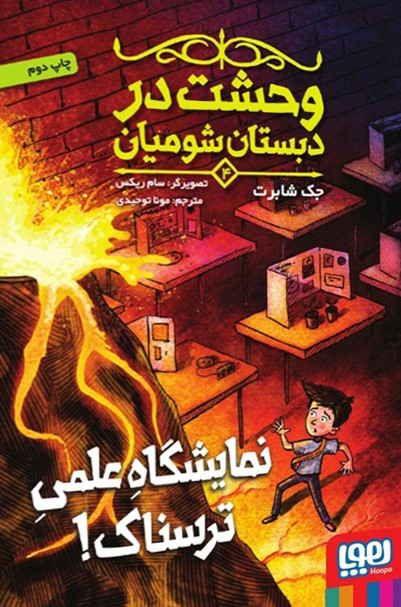 وحشت در دبستان شومیان (4) / نمایشگاه علمی ترسناک