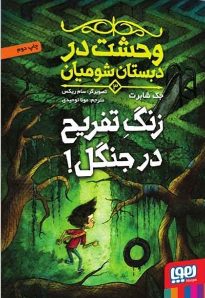 وحشت در دبستان شومیان (3) / زنگ تفریح در جنگل