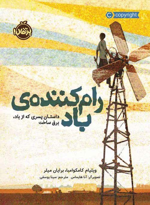 رام کنندهی باد: داستان پسری که از باد، برق ساخت