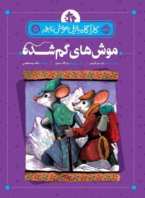 کاراگاه بازیل موش نابغه 5: موشهای گمشده