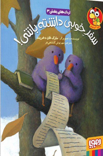 اردک های بنفش (3) / سفر خوبی داشته باشی !