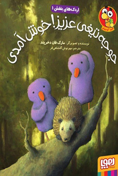 اردک های بنفش (1) / جوجه تیغی عزیز ! خوش آمدی