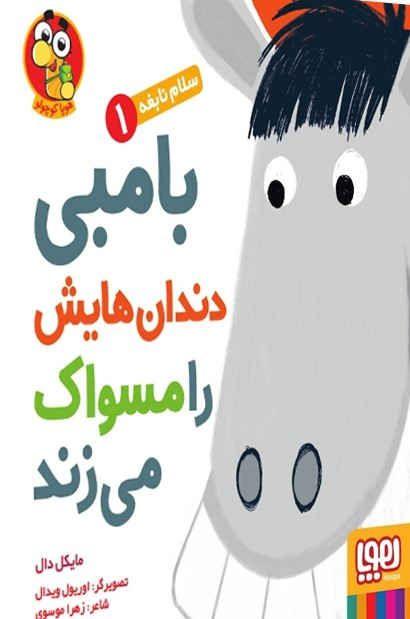 سلام نابغه (1) / بامبی دندان هایش را مسواک می زند
