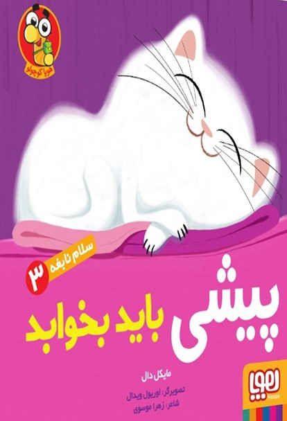سلام نابغه (3) / پیشی باید بخوابد