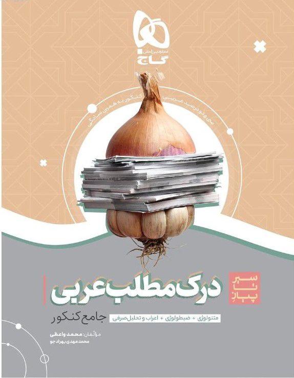 سیر تا پیاز درک مطلب عربی جامع کنکور گاج