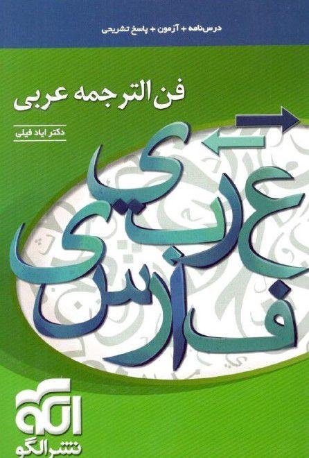 فن الترجمه عربی ایادفیلی الگو