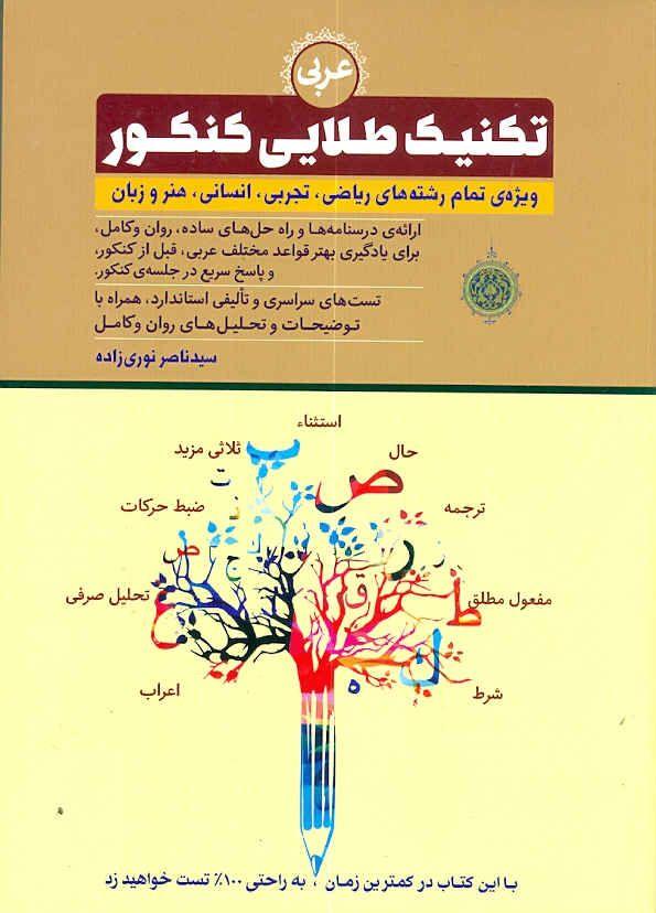 تکنیک طلایی کنکور عربی