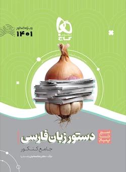 دستور زبان فارسی جامع کنکور سری سیر تا پیاز موضوعی کنکور 1401