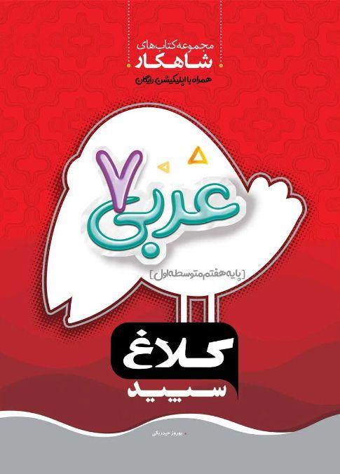 عربی هفتم شاهکار کلاغ سپید