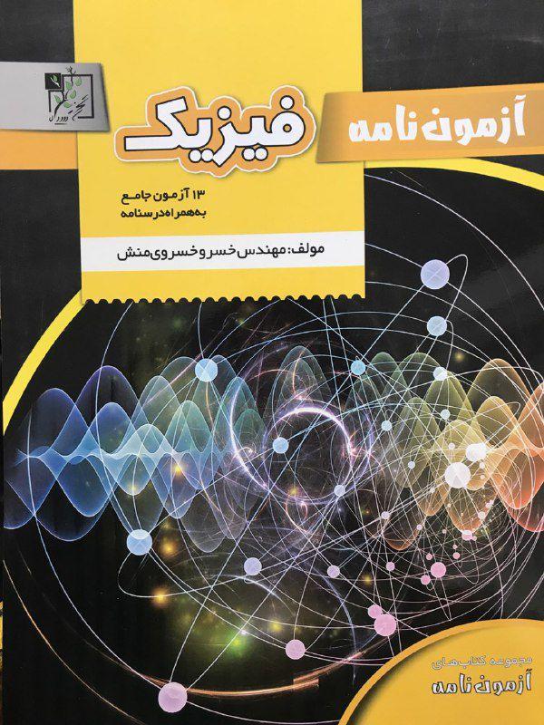 آزمون نامه فیزیک جامع کنکور تخته سیاه