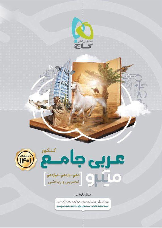 عربی جامع (دهم،یازدهم،دوازدهم) ریاضی و تجربی کنکور میکرو گاج