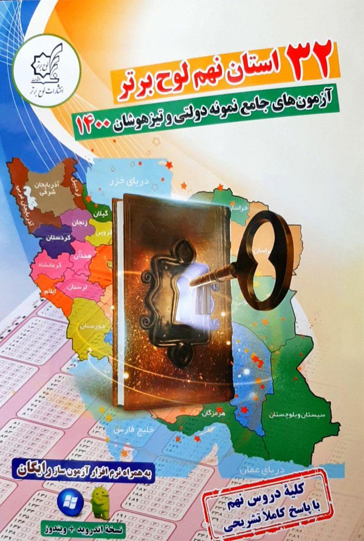 32 استان تیزهوشان نمونه دولتی جامع نهم لوح برتر
