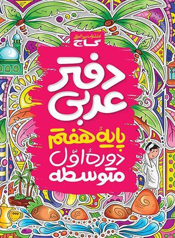 دفتر عربی گاج