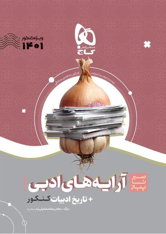 سیر تا پیاز آرایه های ادبی و تاریخ ادبیات کنکور گاج