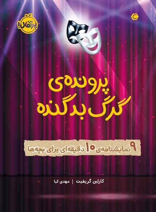 پروندهی گرگ بد گنده: 9 نمایشنامهی 10 دقیقهای برای بچهها