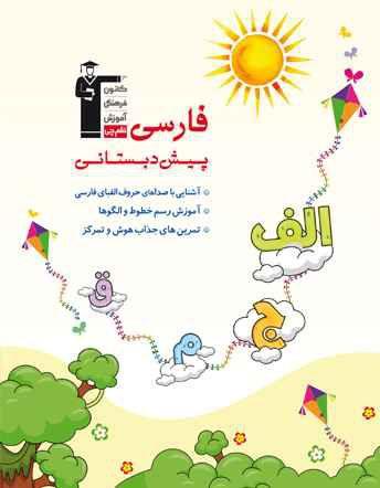 فارسی پیش دبستانی قلم چی