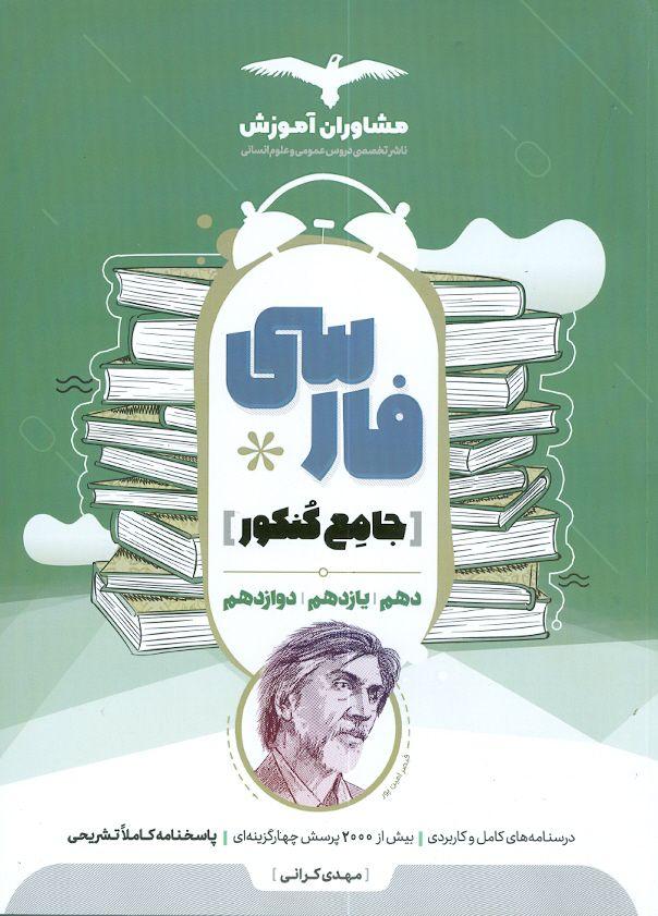 فارسی جامع کنکور مشاوران