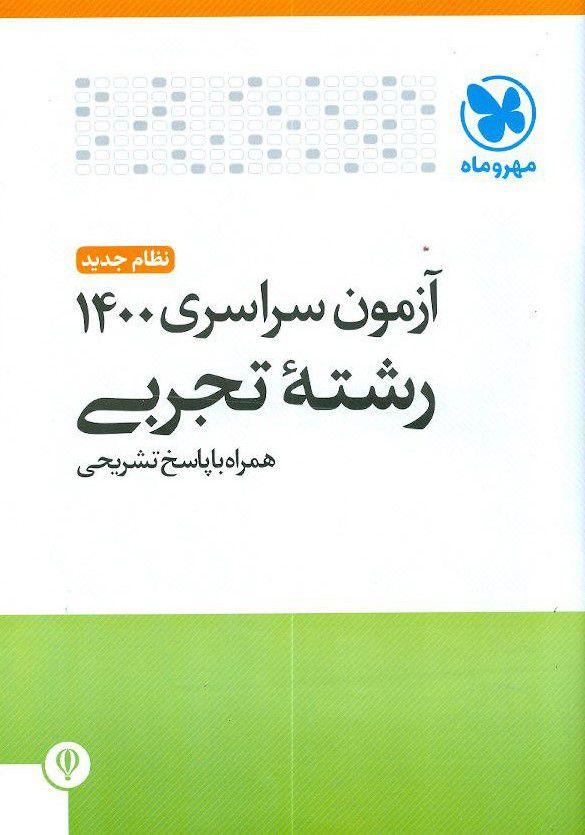 دفترچه آزمون سراسری 1400 رشته تجربی (نظام جدید) مهروماه