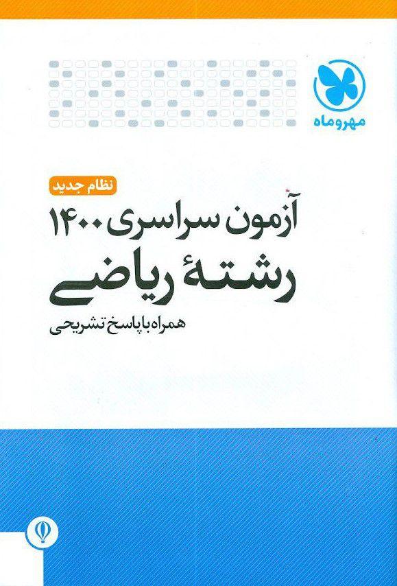 دفترچه آزمون سراسری 1400 رشته ریاضی (نظام جدید) مهروماه